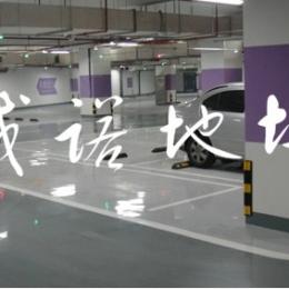 车库标示及设施